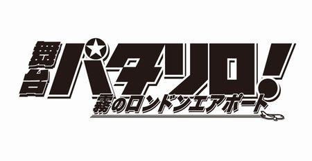 patalliro2021_logo
