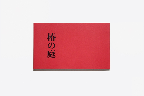 tsubaki_photobook_main