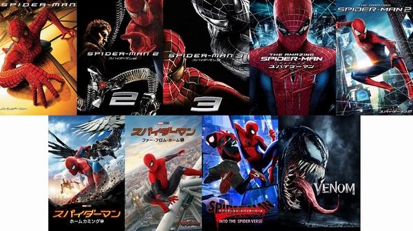「スパイダーマン:スペシャルウィーク」キャンペーン対象作品