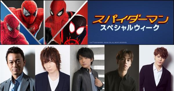 「スパイダーマン:スペシャルウィーク」日本語吹替キャスト画像