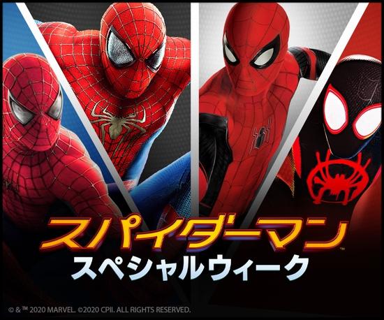 「スパイダーマン:スペシャルウィーク」
