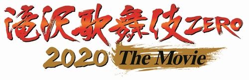 「滝沢歌舞伎 ZERO 2020 The Movie」ロゴデータ_横