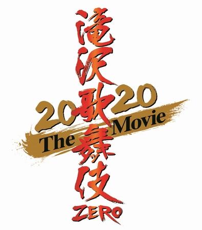 「滝沢歌舞伎 ZERO 2020 The Movie」ロゴデータ_縦