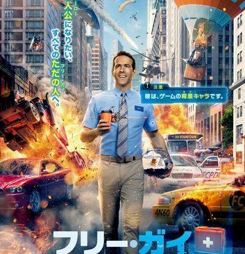 『フリー・ガイ』新公開日ポスター0122ver
