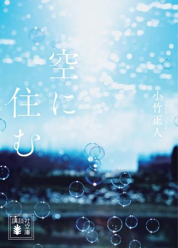 『空に住む』書影_soranisumu_cover0813