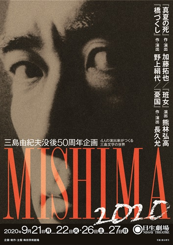 『MISHIMA2020』メインビジュアル