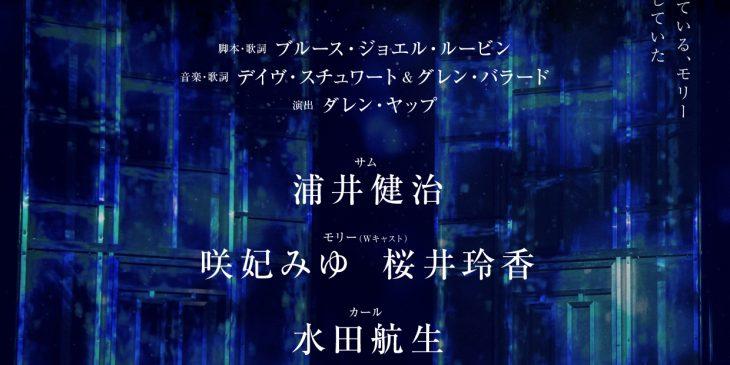 【確定】ゴースト_21_メインキャスト0811