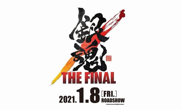 【8月12日(水)午前8時解禁】『銀魂 THE FINAL』ロゴデータ