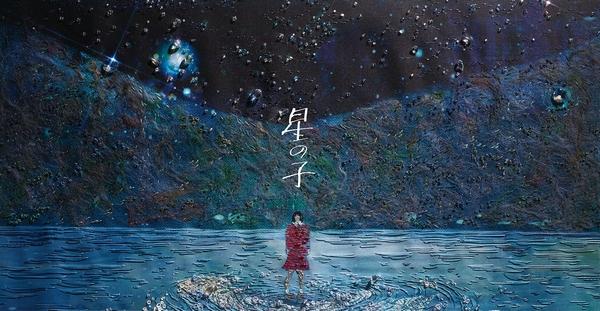 8月5日am10時解禁 清川あさみ タイトルアート「星の子」