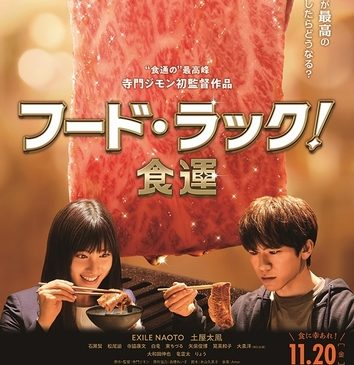 Food_Luck_poster_S
