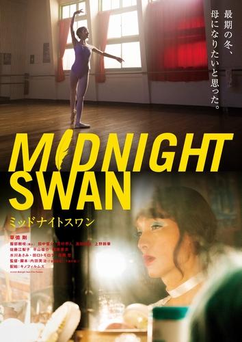 Midnight_Swan_ポスターデータB5