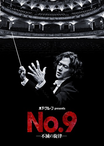 No.9_main_logo_2020