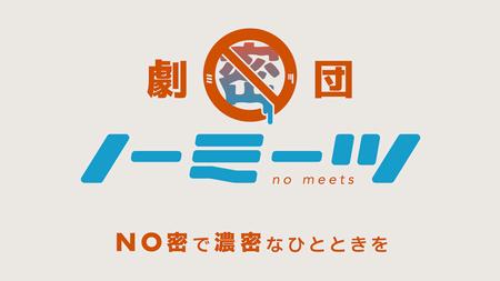 gekidan_nomeets_logo_image_F_01