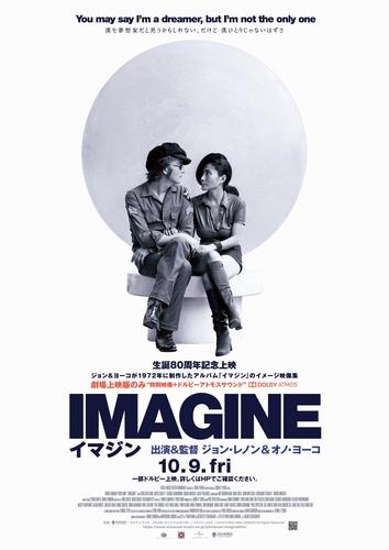 imagineポスター