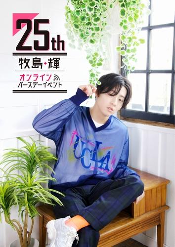 maikishima_25th_visual