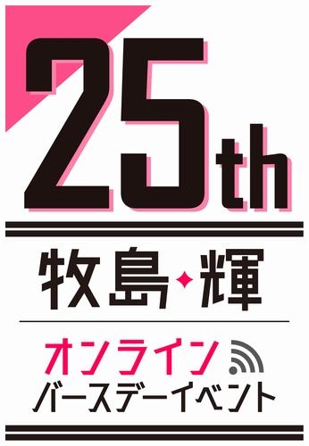 makishima_25th_logo