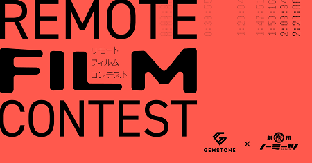 toho_gemstone_x_nomeets_remote_film_contest_resize_キービジュアル_x2