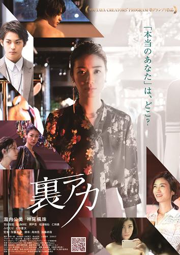 uraaka_poster_b5_FIX