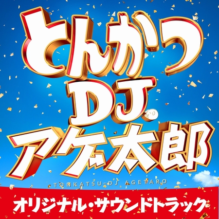 【映画「とんかつDJアゲ太郎」オリジナル・サウンドトラック】ジャケ写データ
