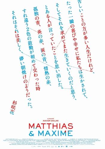マティアス&マキシム_杉咲花さんポスター