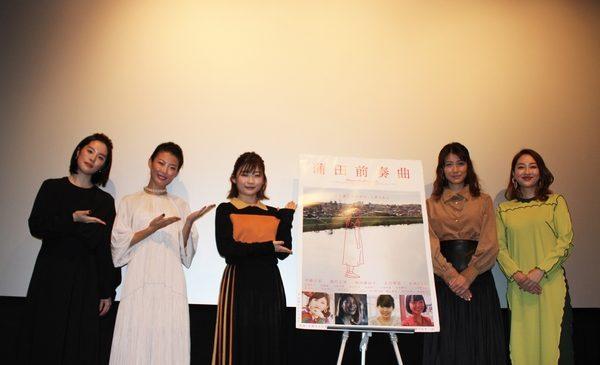 1フォトセッション松林うらら、福田麻由子、 伊藤沙莉、瀧内公美 、川添野愛