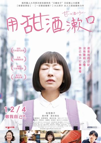 9月14日(月) 朝6時 情報解禁用『甘いお酒でうがい』台湾版ポスタービジュアル