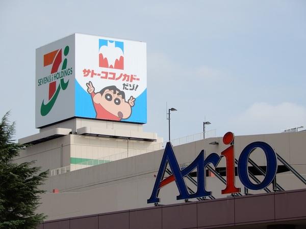 Ario橋本店