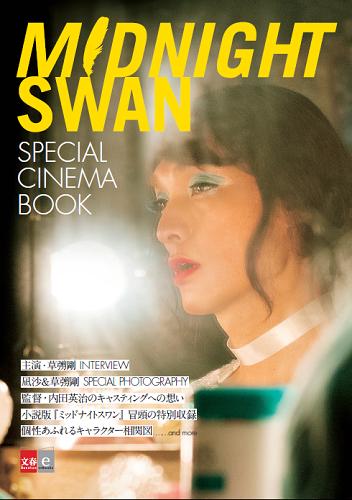 Midnight Swan SPECIAL CINEMA BOOK (c)文藝春秋