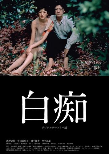 hakuchi_visual