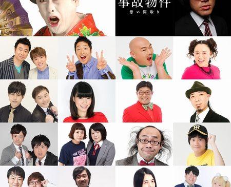jikobukken_geininn_kumisha