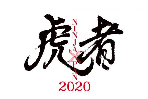 虎者logo_yoko_4C