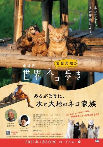nekoaruki2_poster