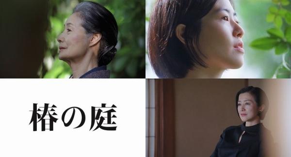 tsubaki_main