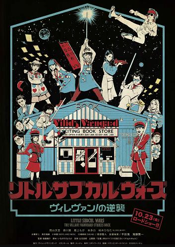 village_movie_poster(小)