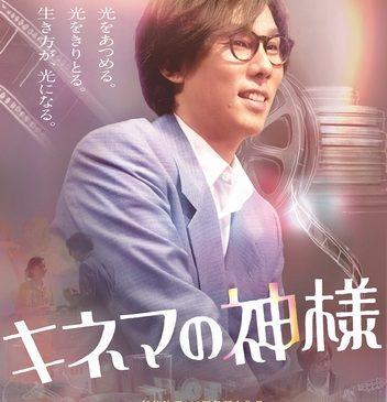 『キネマの神様』キャラクターポスター_テラシン