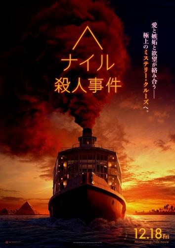 『ナイル殺人事件』ティザーポスター(12.18ver)