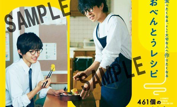 『461個のおべんとう』入場者特典表紙