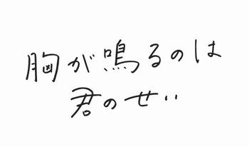 【仮ロゴ】映画『胸きみ』