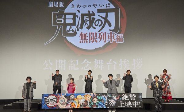1017『劇場版「鬼滅の刃」無限列車編』公開記念舞台挨拶_メイン