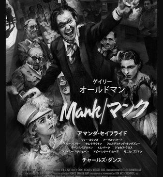 Netflix『Mank/マンク』キービジュアル