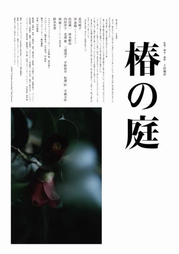 tsubaki_poster_2
