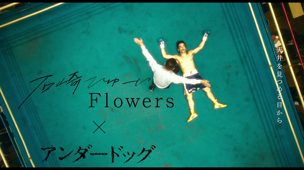 「Flowers_アンダードッグVer.」サムネイル