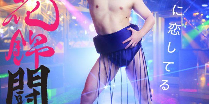 【両国花錦闘士】新ビジュアル【(c)2020『両国花錦闘士』】