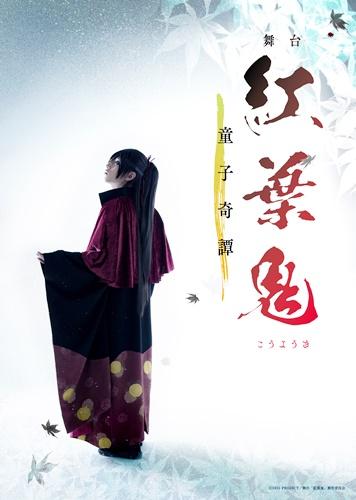 紅葉鬼_童子奇譚_KV