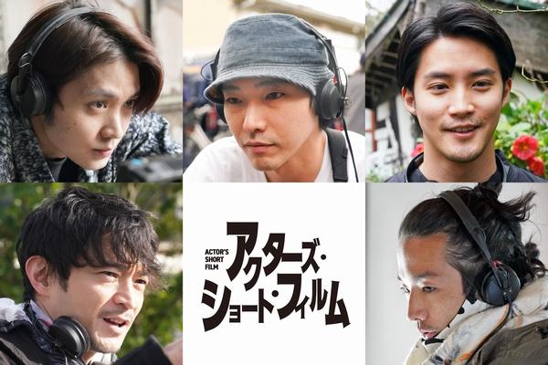 1124「アクターズ・ショート・フィルム」解禁写真