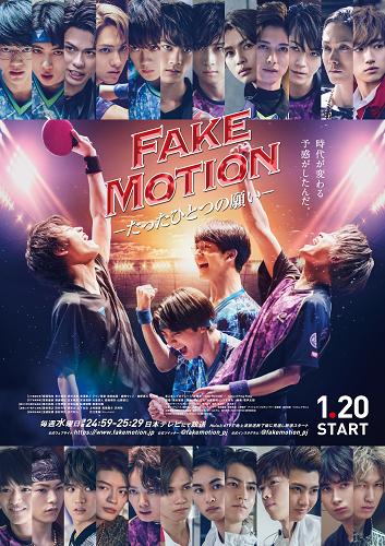 FAKE MOTION−たったひとつの願い−メインビジュアル