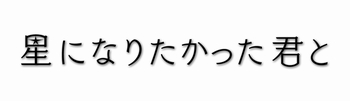 hoshikimi_logo_black