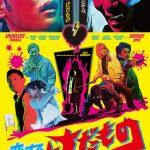 koikeda_poster_0917