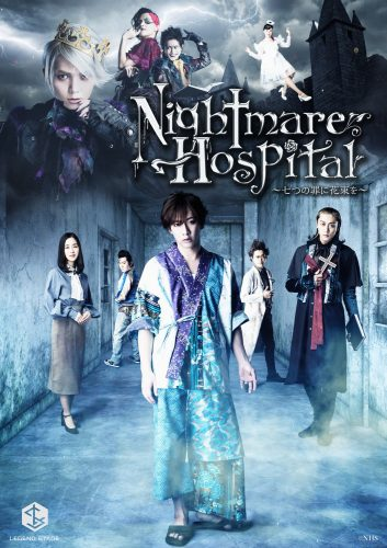 nightmare_hosupitaru_KV_FIX配信用