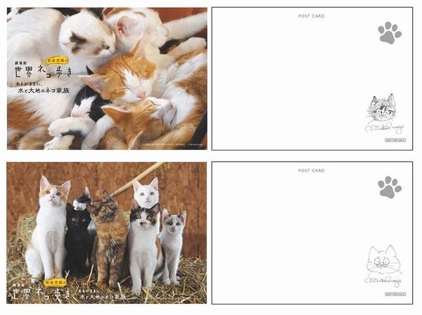 ★世界ネコ歩き2_postcard
